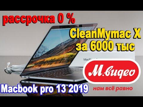 м Видео, Macbook Pro 13 2019, рассрочка 0%, CleanMymac X за 6000 тыс