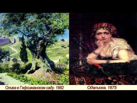 Василий Дмитриевич Поленов (1844 -1927).Видео представлено более ста картин