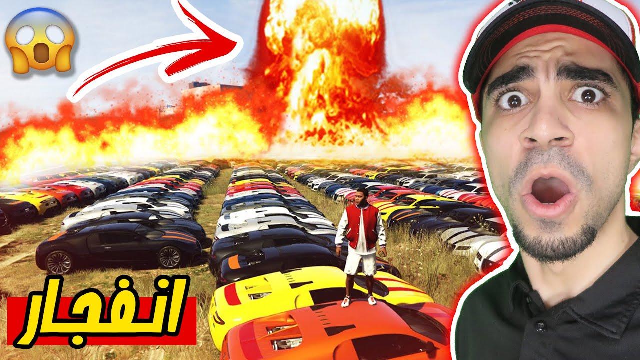 قراند 5 : اكبر تفجير في تاريخ اللعبة GTA V !! ??
