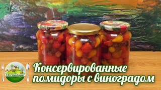 Консервированные помидоры с  виноградом