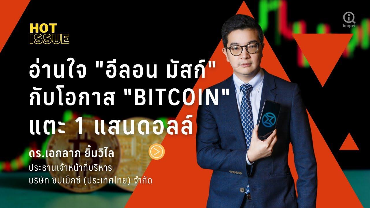 """อ่านใจ """"อีลอน มัสก์"""" กับโอกาส """"Bitcoin"""" แตะ 1 แสนดอลล์"""