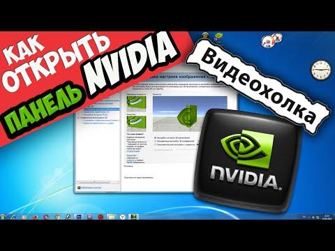 Как открыть панель управления Nvidia, если она не открывается
