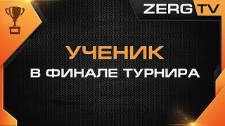 ★ Ученик Мастер в Финале Турнира | StarCraft 2 с ZERGTV ★