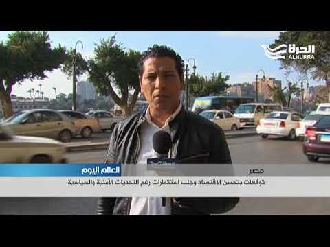 توقعات بتحسن الاقتصاد المصري وجلب استثمارات رغم التحديات الأمنية والسياسية  - 18:21-2018 / 1 / 12