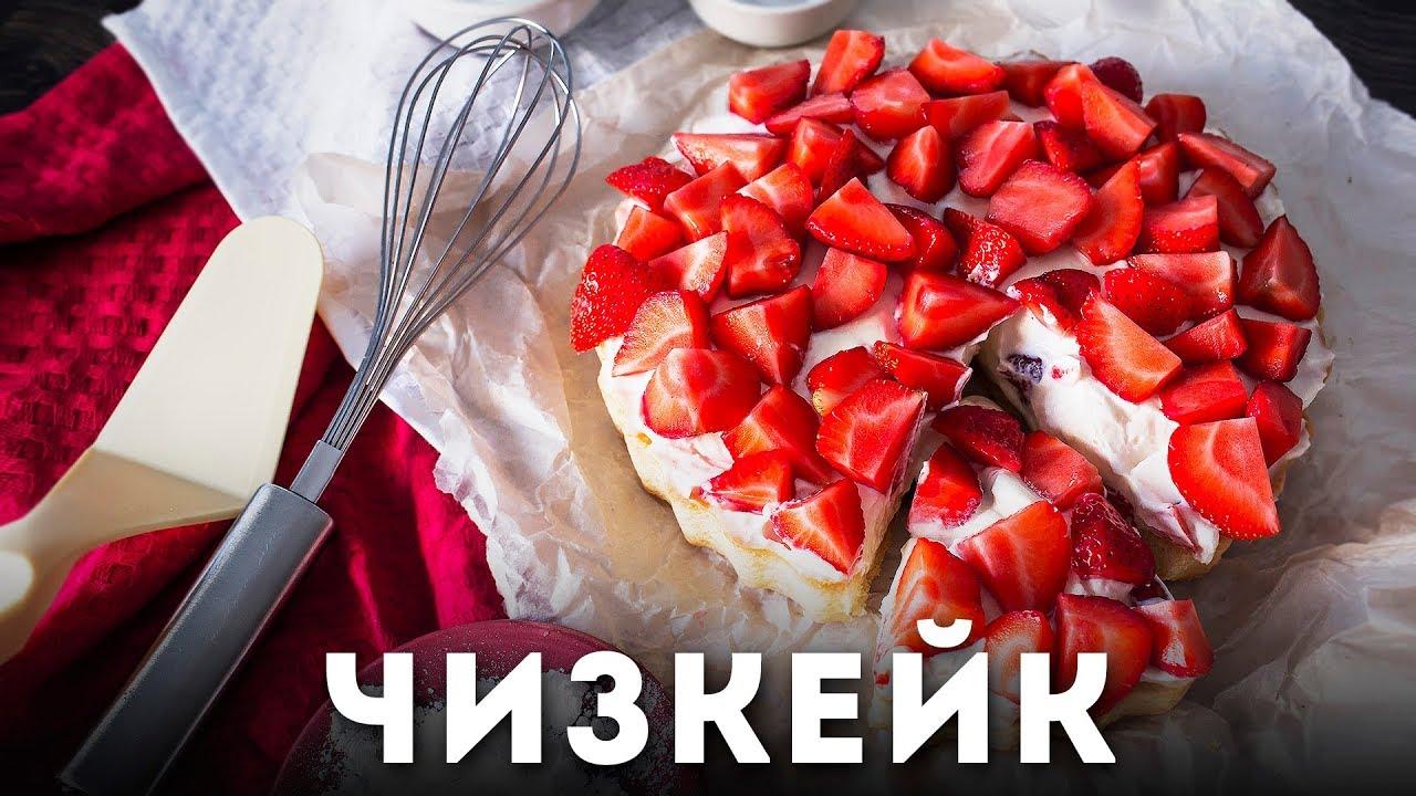 Чизкейк [Мужская Кулинария]