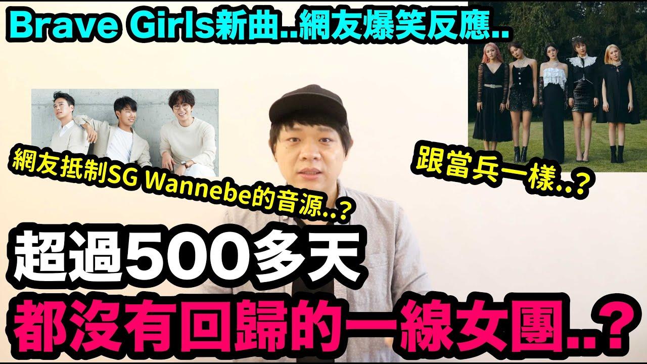 超過500多天都沒有回歸的一線女團?/韓國網友抵制SG Wannebe音源?/Brave Girls新曲..網友爆笑反應..|DenQ