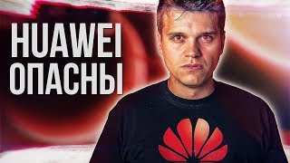 Huawei ОПАСЕН 🔥 Google снова ОБЛАЖАЛИСЬ 😱 Samsung КРАСАВЦЫ