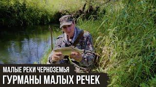 Гурманы малых речек Малые реки Черноземья 5 1