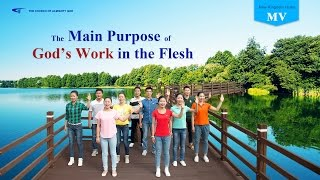 "Almighty God Uses His Word to Save Man - ""The Main Purpose of God's Work in the Flesh"" (Music Video)"