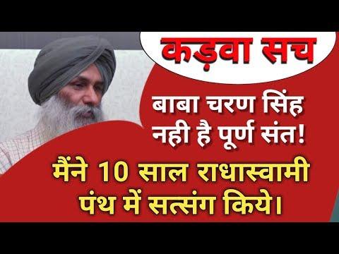 Ex- Radhaswami Karnel singh Derabassi Interview  Sant Rampal Ji | Real Story - Fact & Proof