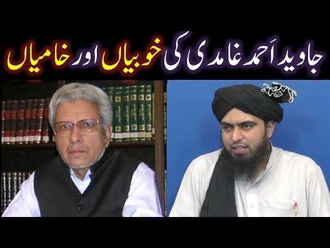 Javaid Ahmad GHAMIDI Sb. ki KHOOBIYAN aur KHAMIYAN kia Kia hain ??? (By Engineer Muhammad Ali Mirza)