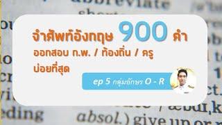 จำศัพท์อังกฤษ ก.พ. 900 คำ ที่ออกสอบบ่อยที่สุด (มีเอกสารแจกฟรี) ep5/6