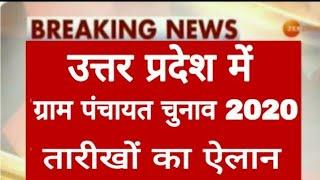 Gram panchayat chunav 2020, उत्तर प्रदेश ग्राम पंचायत चुनाव 2020 तारीखों का ऐलान इस दिन होंगे चुनाव