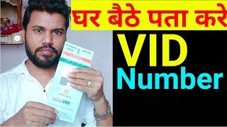 How to Generate VID Number in Aadhaar: VID Number Kaise Pata Kare, VID Kya Hai, virtual id in UIDAI