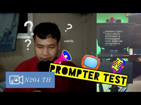 ลอง Challenge ตัวเองกับ Prompter Test ง่ายมากกกกก (คลิปนี้ทำ 2 ชม.) | N204 TH