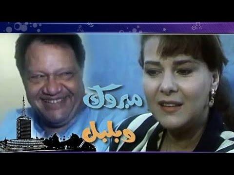 الفيلم العربي: مبروك وبلبل | يحيى الفخراني - دلال عبد العزيز