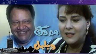 الفيلم العربي: مبروك وبلبل   يحيى الفخراني - دلال عبد العزيز