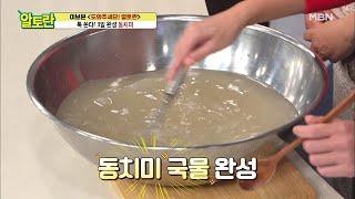 <동치미> 깊은 국물 맛의 비결은 OOOO?! 감칠맛 백배 양념까지♥ MBN 201227 방송