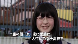 表の顔は恋に受験に大忙しの女子高生。しかしてその実体は、中央省庁よ...
