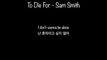 To Die For - Sam Smith 샘 스미스 가사해석