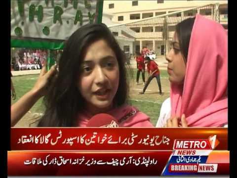 Jinnah Women's University Sports Gala 2017