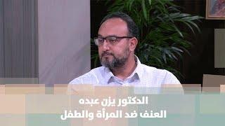 الدكتور يزن عبده - العنف ضد المرأة والطفل
