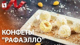 """Как приготовить конфеты """"Рафаэлло"""""""