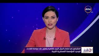 الأخبار - المشاركون في اجتماع الجيش الليبي بالقاهرة يتفقون على مواصلة اللقاءات لتوحيد المؤسسة