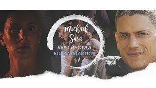 ❖ michael and sara ► мы вдвоем;
