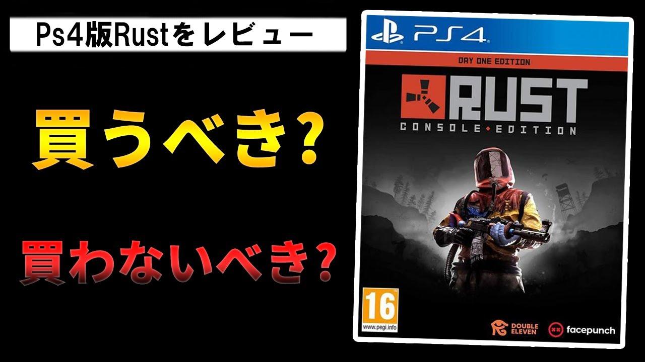 5000時間プレイヤーが説くPS4版Rustは買うべきなのか否か【レビュー】
