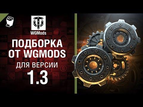 Модпак WGMods для WoT 1.14.1.0