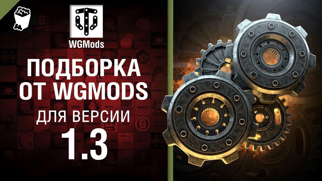 Модпак WGMods для WoT 1.12.0.0