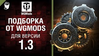 Подборка от WGMods для версии 1.3 [World of Tanks]