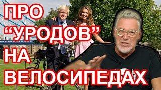 """Про британских """"уродов"""" и русских воров / Артемий Троицкий"""