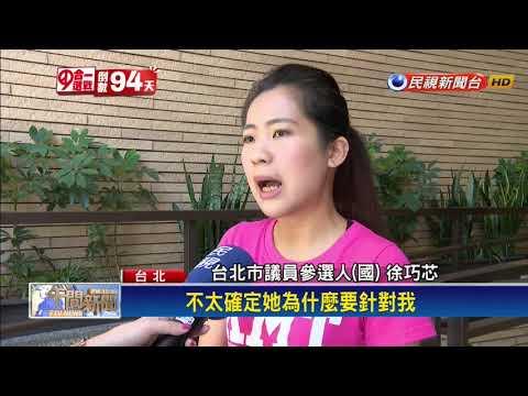 2018九合一-徐巧芯控王鴻薇打壓 高嘉瑜跨黨聲援-民視新聞
