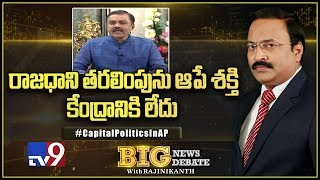 Big News Big Debate:  GVL Narasimha Rao on three capitals - Rajinikanth TV9