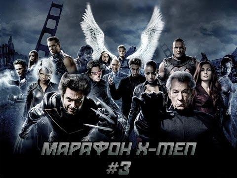 AKR - Люди Икс: Последняя Битва