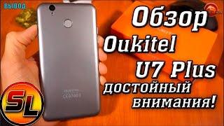 Oukitel U7 Plus полный обзор удобного и практичного телефона! | review(, 2016-09-25T15:36:00.000Z)