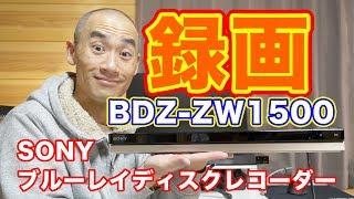 かしこく録る!「ソニーブルーレイディスクレコーダー BDZ-ZW1500」 ブルーレイレコーダー 検索動画 3
