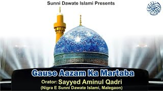 Gause Azam Ka Martaba by Sayyed Aminul Qadri