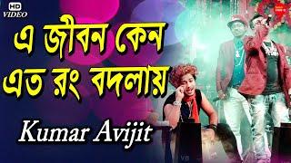 এ জীবন কেন এত রং বদলায় || A Jibon Keno Ato Rong Badlay || Kumar Avijit || Cover By Kumar Avijit