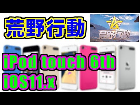 [荒野行動] iPod touch 6th(A8) iOS11.x [KNIVES OUT]