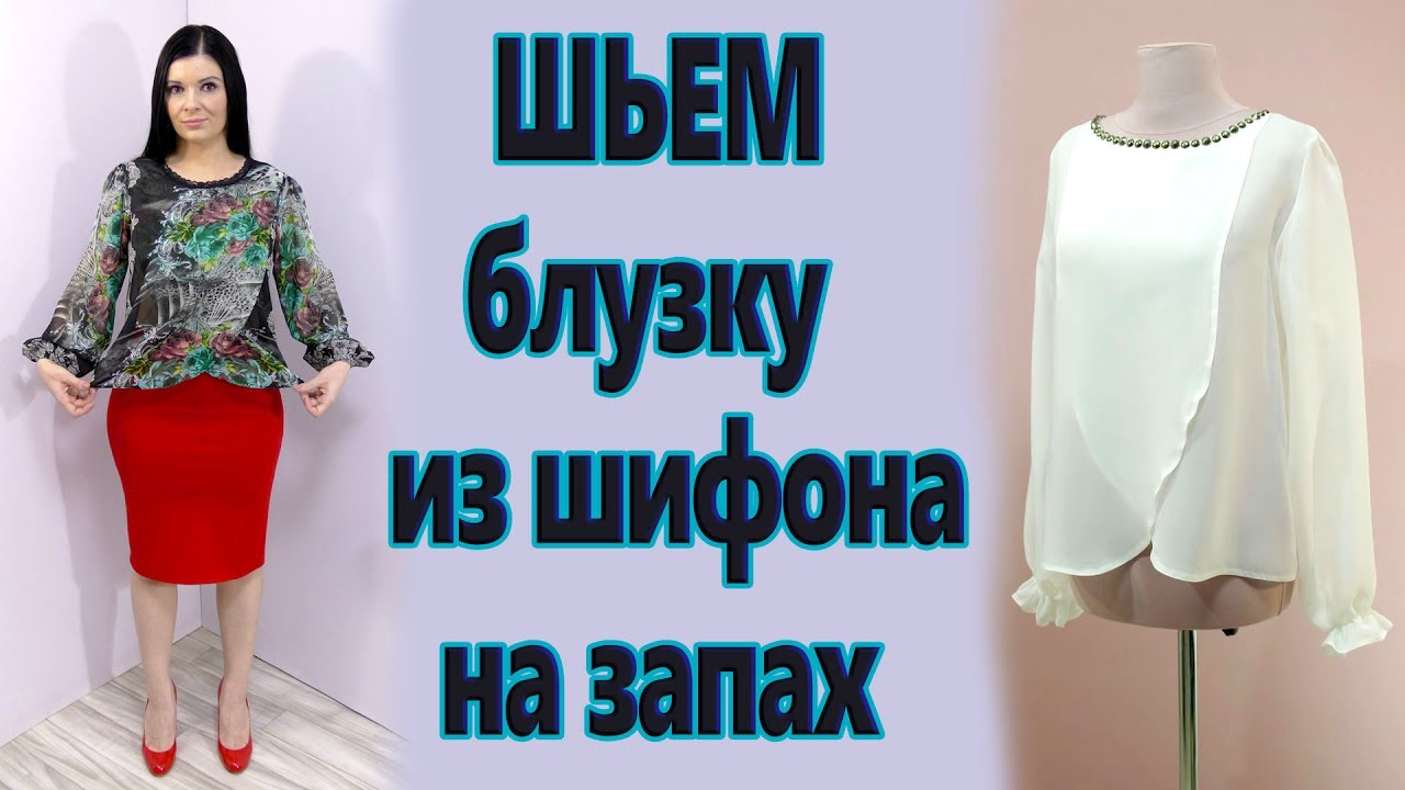 Как сшить блузку из шифона на запах? - YouTube