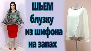 Как сшить блузку из шифона на запах?