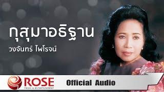 กุสุมาอธิฐาน วงจันทร์ ไพโรจน์ (Official Audio)