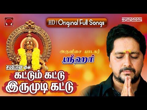 கட்டும்கட்டு இருமுடிக்கட்டு | Srihari Ayyappan Songs | Jukebox
