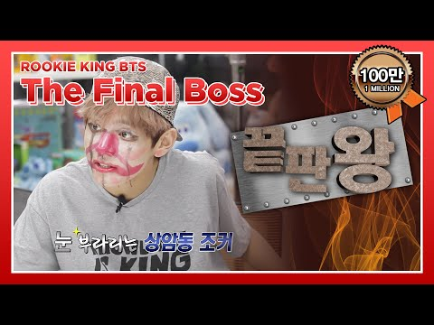 Rookie King BTS Ep 7-4  Penalty parade show at Prism Tower