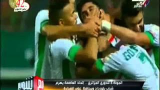 الجولة 8 للدوري الجزائري .. إتحاد العاصمة يهزم شباب بلوزداد ويحافظ علي الصدارة