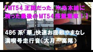 【中央本線最後のMT54】485系「華」快速お座敷やまなし満喫号走行音(大月~高尾)