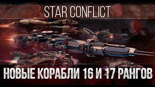 Star Conflict: корабли 16-17 ранга